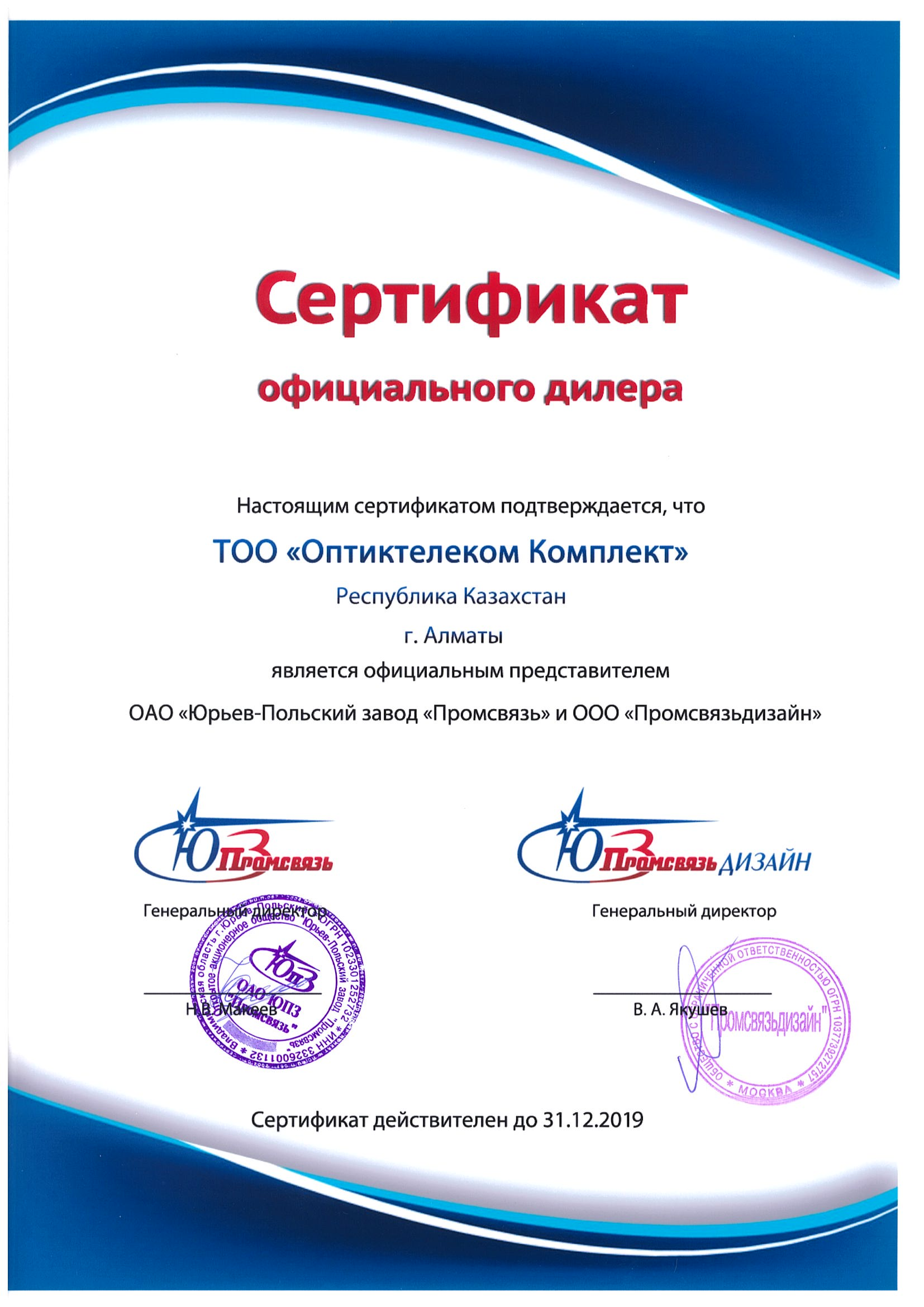 YPZ Promsvyaz JSC and Promsvyazdesign LLC dealer certificate