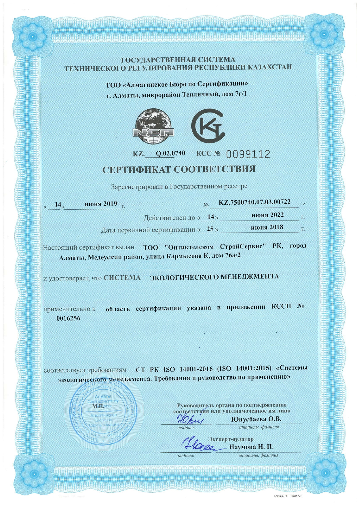 ISO 14001-2006 certificate