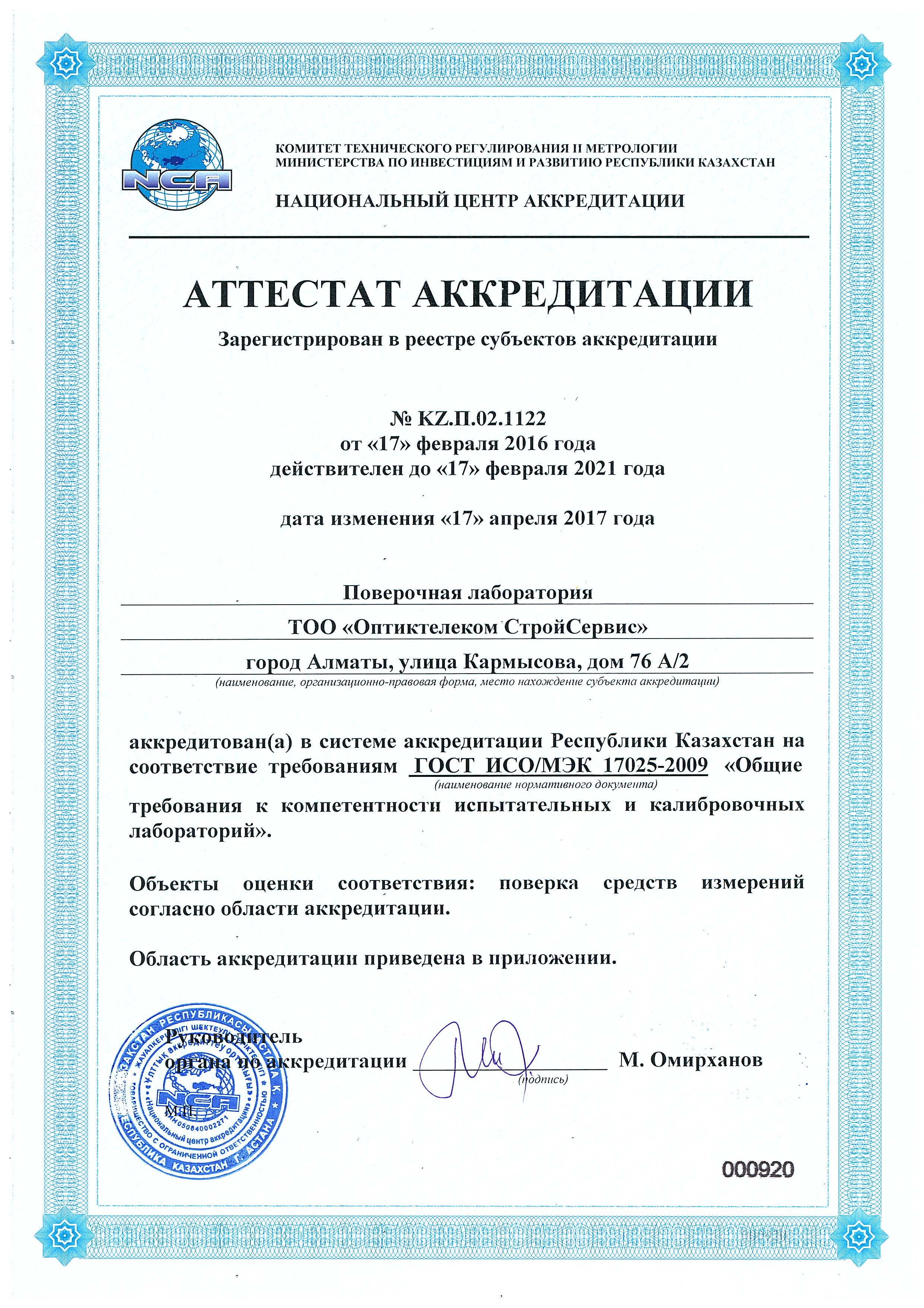 Verification laboratory accreditation